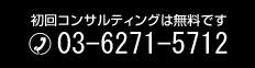 TEL:03-3242-3169